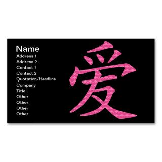 Japanese Chinese Love Symbol Hearts Business Card Templates