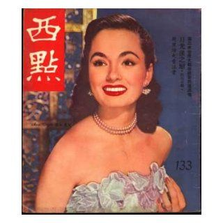 Ann Blyth Actress (on the cover of a Hong Kong Magazine) (#133): Ann Blyth: Books