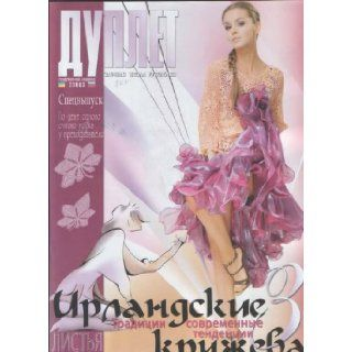 Stylish Clothes Crochet Patterns Book 183 pages Dress Collar Skirt Top Duplet Special Issue Irish Lace 3 Duplet Books