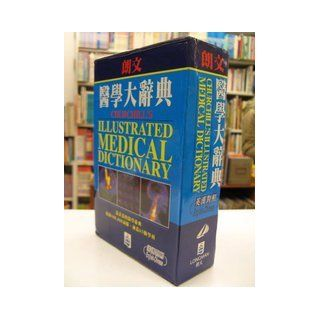 Churchill's Illustrated Medical Dictionary English Chinese 9789623599870 Books