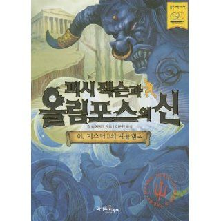 The Lightning Thief (Percy Jackson and the Olympians, Book 1) (Korean Edition): Rick Riordan: 9788983781345: Books