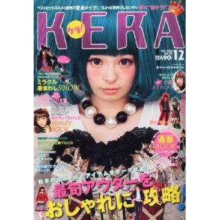 KERA! 2012 December: Japanese Magazine: 4910134051228: Books