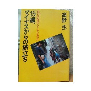 15 year old, leaping out of the minus   was in Africa in my school (1983) ISBN: 402255097X [Japanese Import]: High Wild: 9784022550972: Books