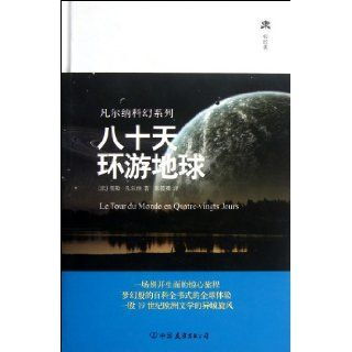 Around the World in Eighty Days / Jules Vernes Science Fiction Series (Chinese Edition): (Fa)Ru Le�Fan Er Na: 9787505729018: Books
