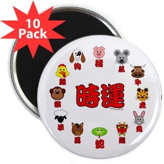 Chinese Zodiac (3) 2.25 Magnet (10 pack) by barrysworld