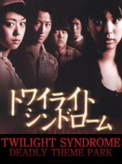 Twilight Syndrome: Deadly Theme Park: Moe Arai, Nanase Hoshii, Toru Baba, Mari Asato:  Instant Video