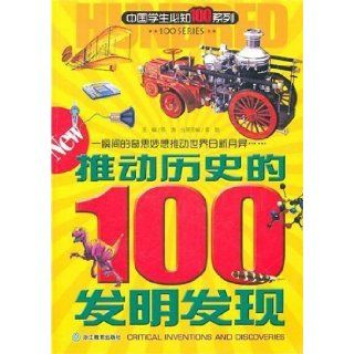 100 discoveries/ inventions that promote the history (Chinese Edition) Gong Xun 9787533889401 Books