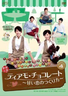 TV Series   Ti Amo Chocolate Amai Koi No Tsukurikata (Japanese Title) DVD Box 4 (3DVDS) [Japan DVD] OPSD B387 Movies & TV