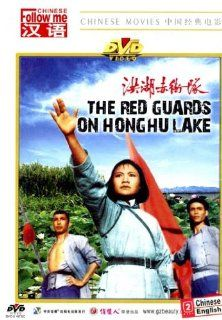 The Red Guards on Honghu Lake (A Chinese Civil War Movie) (Chinese with English Subtitle) Wang Yuzhe, Xia Kuibin, Fu Ling, Chen Renxuan Movies & TV