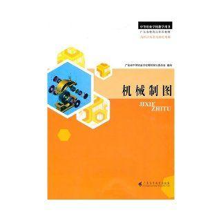 The azalea opens talk to lead dint (Chinese edidion) Pinyin du juan hua kai    tan ling dao li guang dong sheng zhong deng zhi ye xue xiao jiao cai 9787536136960 Books