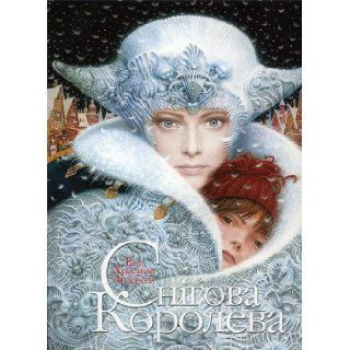 The Snow Queen, illustrated by Vladyslav Yerko (Ukrainian language) (Fairy Tales): Hans Christian Andersen: 9789667047320: Books