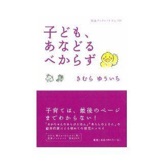 Children, said to keep despise (Iwanami booklet) (2008) ISBN: 4000094289 [Japanese Import]: Kimura Yuichi: 9784000094283: Books
